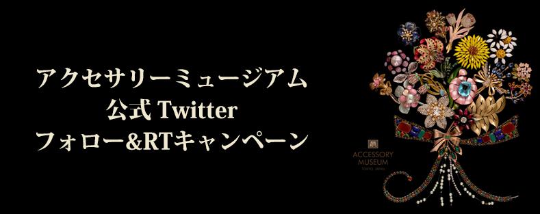 アクセサリーミュージアムTwitter フォロー&RTキャンペーン